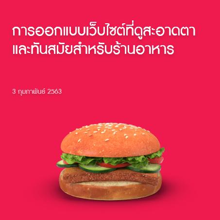การออกแบบเว็บไซต์ที่ดูสะอาดตาและทันสมัยสำหรับร้านอาหาร 9