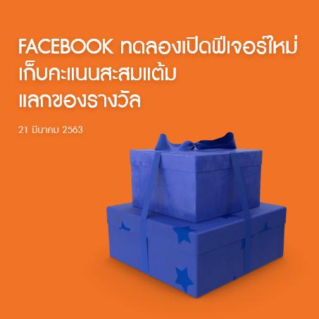 Facebook เปิดตัวฟีเจอร์ใหม่ ให้สะสมคะแนนเพื่อแลกรางวัล 9