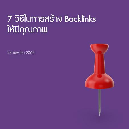 7 วิธีในการสร้าง Backlinks ให้มีคุณภาพ 7
