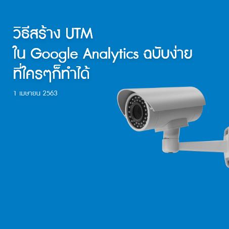 วิธีสร้าง UTM  ใน Google Analytics ฉบับง่าย  ที่ใครๆก็ทำได้ 5