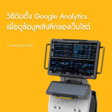 วิธีติดตั้ง Google Analytics เพื่อดูข้อมูลเชิงลึกของเว็บไซต์ 2