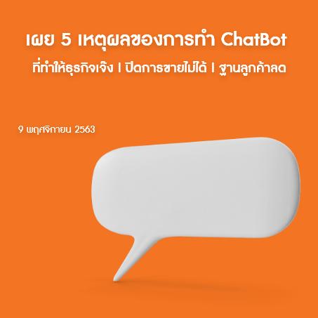 เผย 5 เหตุผล การทำ ChatBot ที่ทำให้ธุรกิจเจ๊ง | ปิดการขายไม่ได้ | ฐานลูกค้าลด 1