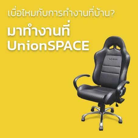 เบื่อไหมกับการทำงานที่บ้าน? มาทำงานใจกลางเมืองที่ UnionSPACE 2